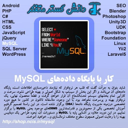 کار با پایگاه داده های MySQL