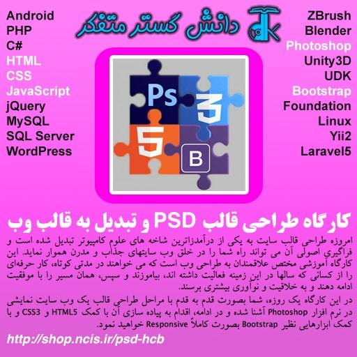 کارگاه طراحی قالب PSD و تبدیل به قالب وب
