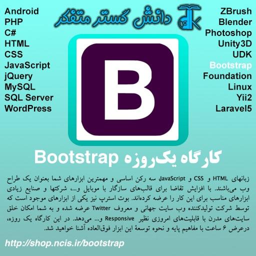 کارگاه ساخت سایت Responsive با Bootstrap
