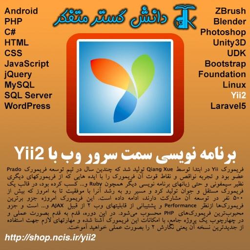 برنامه نویسی سمت سرور وب با فریمورک Yii2