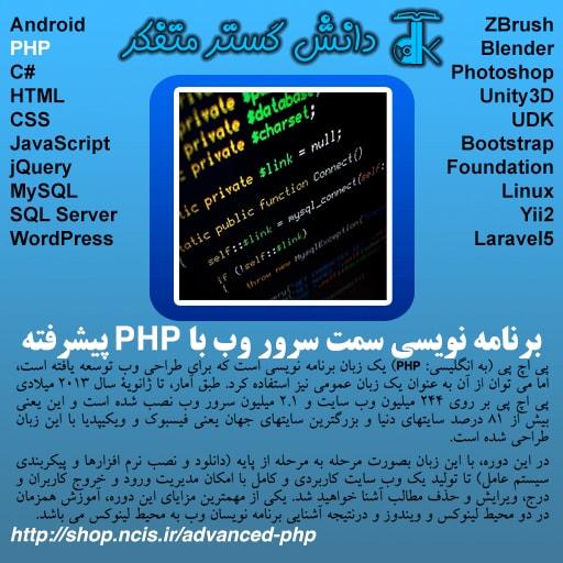 برنامه نویسی سمت سرور با PHP پیشرفته