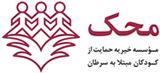 مؤسسه خیریه حمایت از کودکان مبتلا به سرطان