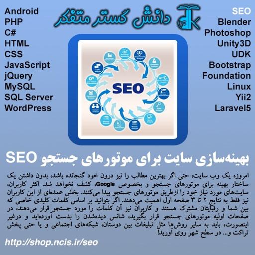 بهینه سازی سایت برای موتورهای جستجو SEO