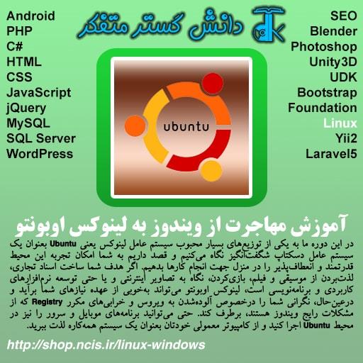 آموزش مهاجرت از Windows به Ubuntu Linux