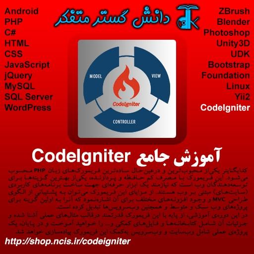 آموزش جامع CodeIgniter