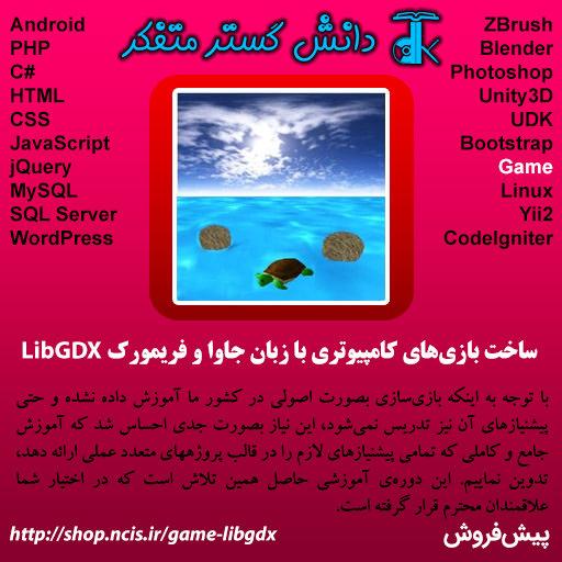 ساخت بازیهای کامپیوتری با زبان جاوا و فریمورک LibGDX