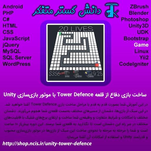 ساخت بازی Tower Defence با Unity (زیرنویس)