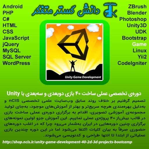 دورهی عملی ساخت 40 بازی با Unity