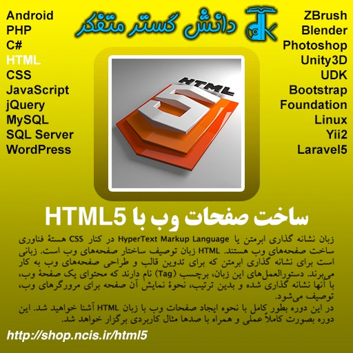 ساخت صفحات وب با HTML5