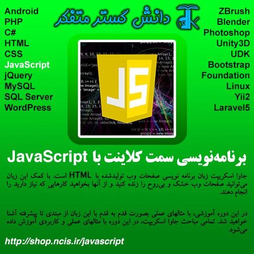 برنامه نویسی سمت کلاینت وب با JavaScript