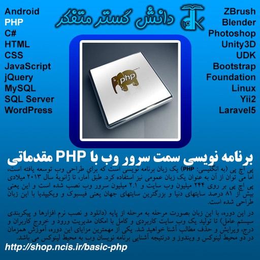 برنامه نویسی سمت سرور با PHP مقدماتی
